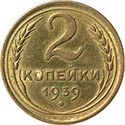 2 Kopecks (11 ribbons) -  reverse