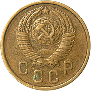2 Kopecks (15 ribbons) – obverse