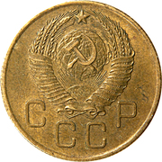 3 Kopecks (15 orbits) – obverse