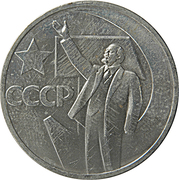 50 Kopecks (October Revolution) -  reverse