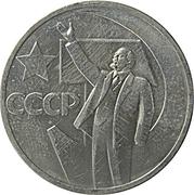 50 Kopecks (October Revolution) -  reverse