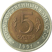 5 Rubles (Owl) -  obverse