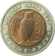5 Rubles (Owl) -  reverse