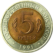 5 Rubles (Mountain Goat) – obverse