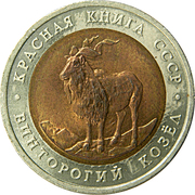 5 Rubles (Mountain Goat) – reverse