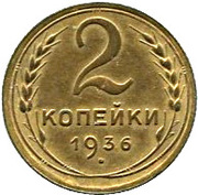 2 Kopecks (7 ribbons) – reverse
