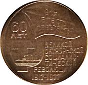 1 Ruble (October Revolution; Pattern) – reverse