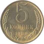 5 Kopecks (15 orbits) -  reverse