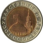 10 Rubles (Government Bank Issue) – obverse