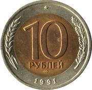 10 Rubles (Government Bank Issue) -  reverse