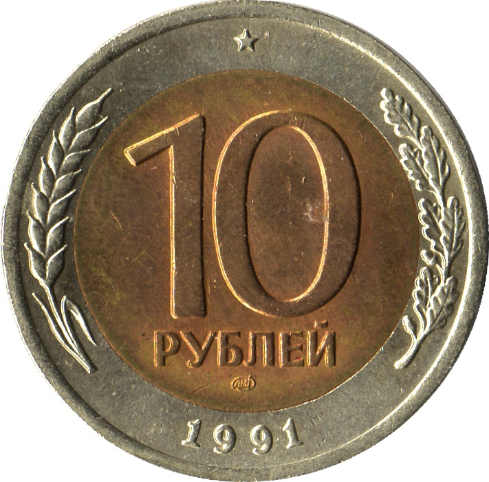 10 rubles  government bank issue
