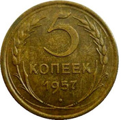 5 Kopecks (15 orbits) – reverse