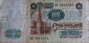 100 Rubles – reverse