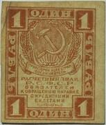 1 Ruble – obverse