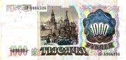 1 000 Rubles – reverse