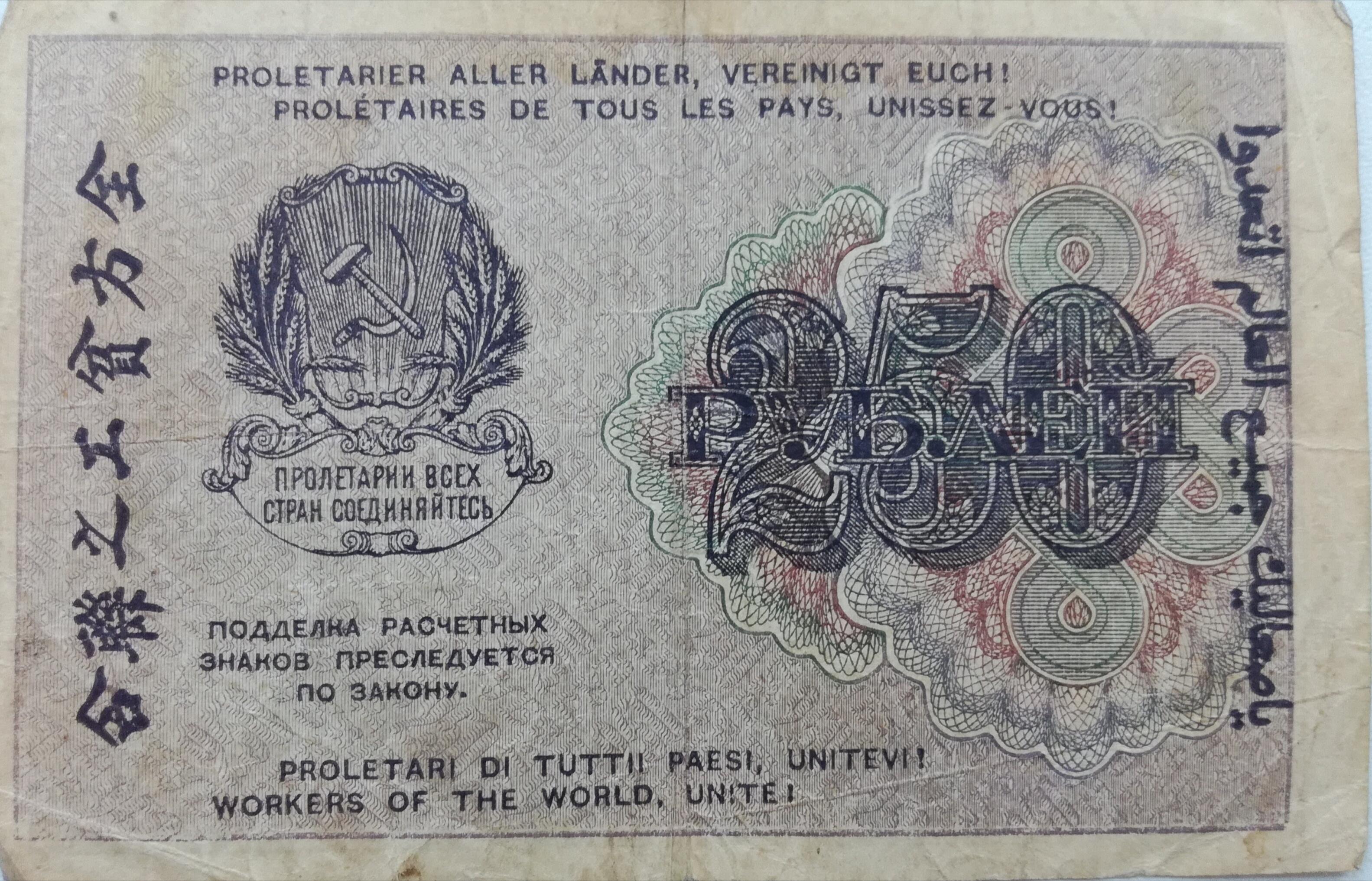 Set L20 Russia 250 rubles 1917  12 pcs All different signatures