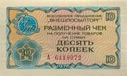 10 Kopecks Foreign Trade Certificate – obverse