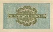 10 Kopecks Foreign Trade Certificate – reverse