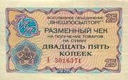 25 Kopecks Foreign Trade Certificate – obverse