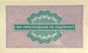 25 Kopecks Foreign Trade Certificate – reverse