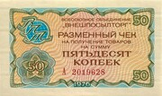 50 Kopecks Foreign Trade Certificate – obverse