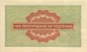 50 Kopecks Foreign Trade Certificate – reverse