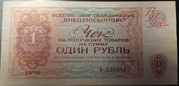 1 Ruble Foreign Trade Certificate – obverse