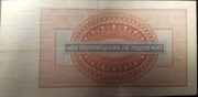 1 Ruble Foreign Trade Certificate – reverse