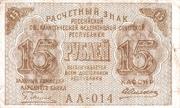 15 Rubles – obverse