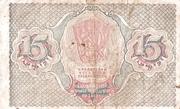 15 Rubles – reverse