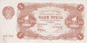 3 Rubles – obverse