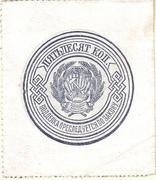 50 Kopeks (Coin note) – obverse