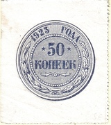 50 Kopeks (Coin note) – reverse