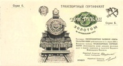 3 Gold Rubles (Transport certificate) – obverse