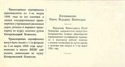 3 Gold Rubles (Transport certificate) – reverse