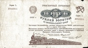 5 Gold Rubles (Transport certificate) – obverse