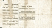 5 Gold Rubles (Transport certificate) – reverse