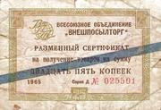 25 Kopeks - Foreign Exchange Cerificate – obverse