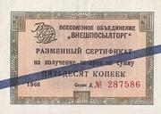 50 Kopeks - Foreign Exchange Cerificate – obverse