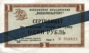 1 Ruble - Foreign Exchange Cerificate – obverse