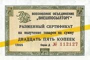 25 Kopecks - Foreign Exchange Certificate – obverse