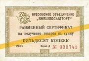 50 Kopecks - Foreign Exchange Certificate – obverse