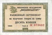 10 Kopeks - Foreign Exchange Certificate – obverse