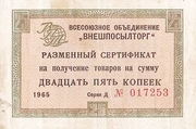 25 Kopeks - Foreign Exchange Certificate – obverse