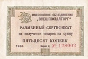 50 Kopeks - Foreign Exchange Certificate – obverse