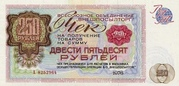 250 Rubles - Foreign Exchange Certificate – obverse
