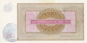 250 Rubles - Foreign Exchange Certificate – reverse