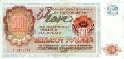 500 Rubles - Foreign Exchange Certificate – obverse