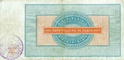 500 Rubles - Foreign Exchange Certificate – reverse