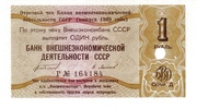 1 Ruble - Foreign Exchange Certificate – obverse